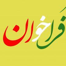 فراخوان طرح اطلاعات خانوار دهستان لواسان بزرگ