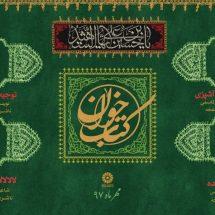 طرح کتابخوان ماه مهر 97