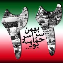 راهپیمایی ۲۲ بهمن دشمنشکن و پر شکوهتر از سالهای قبل شد