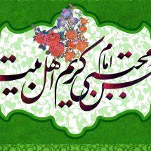 ولادت امام حسن مجتبی(ع) مبارک باد