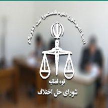 مجوز شورای حل اختلاف در لواسان بزرگ