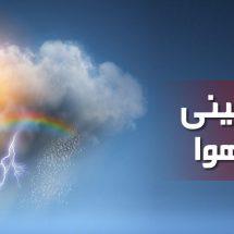 هشدار هواشناسی-سه شنبه مورخ ۹۹/۰۵/۰۷