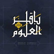 شهادت امام باقر علیه السلام تسلیت باد