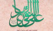 ولادت امام علی النقی الهادی (ع) مبارک