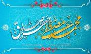 پیام تبریک ولادت پیامبر اکرم (ص) و امام صادق (ع)