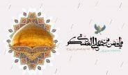ولادت امام حسن عسکری (ع) مبارک