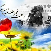 ۱۲ بهمن؛ بازگشت امام خمینی به ایران، آغاز دهه فجر