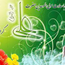 ولادت حضرت علی و روز پدر مبارک