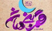 ولادت ابوالفضل العباس علیه السلام مبارک باد
