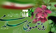 ۱۲ فروردین روز جمهوری اسلامی مبارک