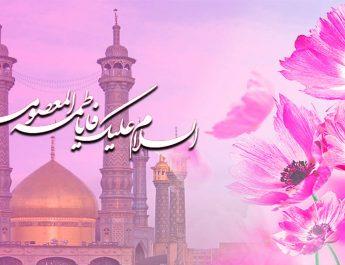ولادت حضرت معصومه سلام الله علیها و روز دختران مبارک