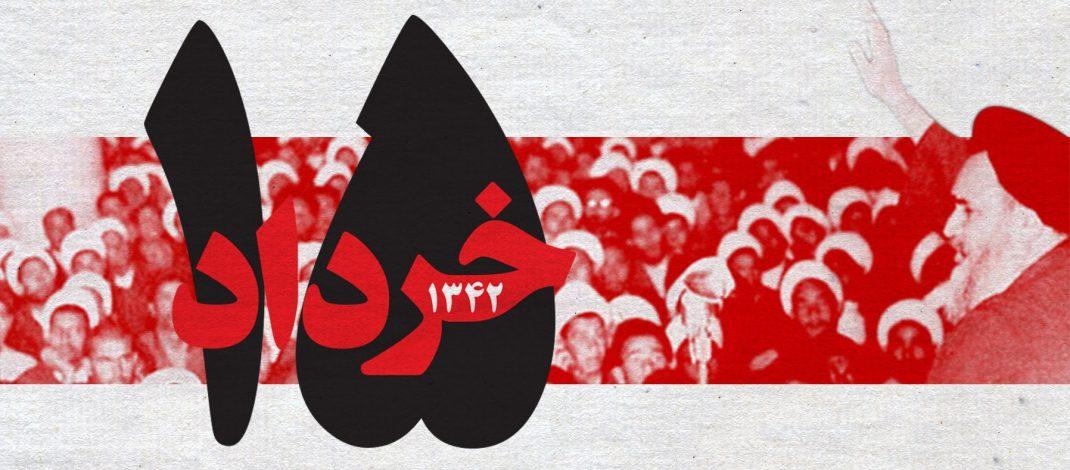 قیام خونین ۱۵ خرداد